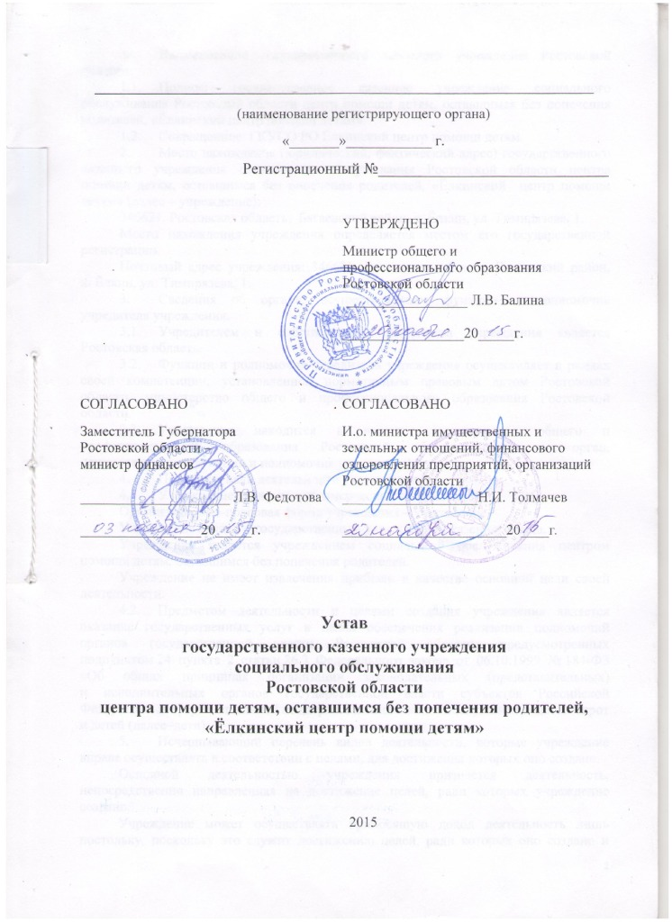thumbnail of Ёлкинский ЦПД Устав 2016