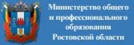 Минобразования ростовской области