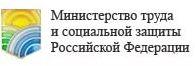 Минтруда и соцзащиты РФ
