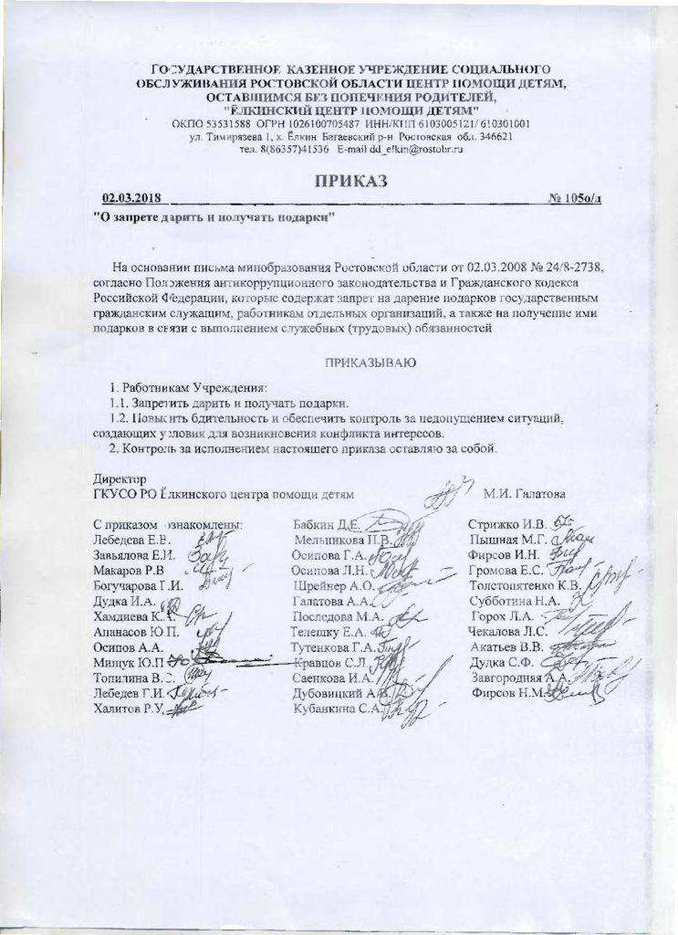 Противодействие коррупции: сканы документов