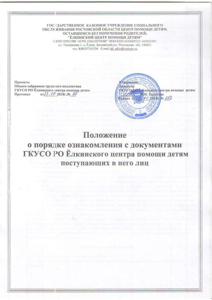 Положение о порядке ознакомления с документами
