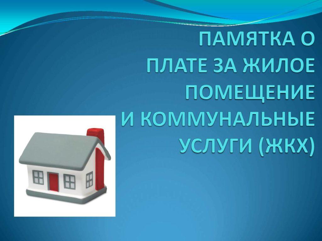 Памятка о плате за жилье и коммунальные услуги