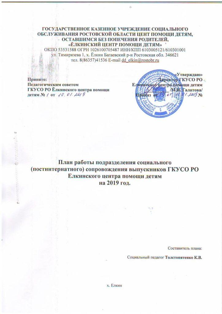 План работы подразделения социального (постинтернатного) сопровождения выпускников ГКУСО РО Елкинского центра помощи детям на 2019 год