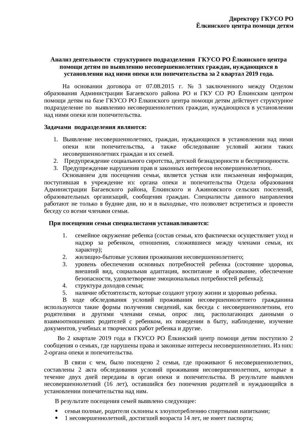 Анализ деятельности структурного подразделения ГКУСО РО Ёлкинского центра помощи детям