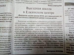 """Областная газета """"Наше время"""" - Летняя школа 2019"""