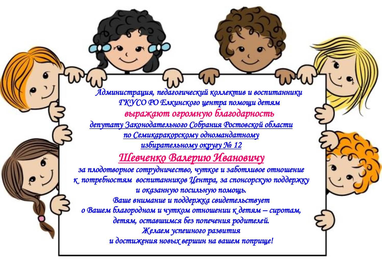 Благодарность Шевченко Валерию Ивановичу