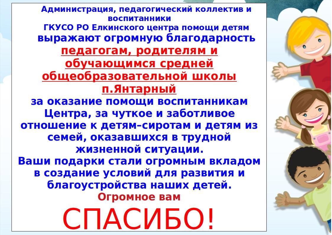 Благодарность педагогам, родителям и обучающимся средней общеобразовательной школы п.Янтарный