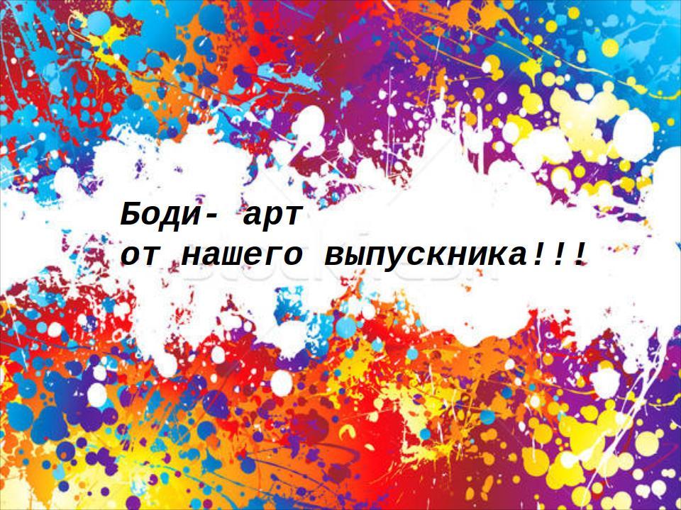 Боди-арт от нашего выпускника!!!