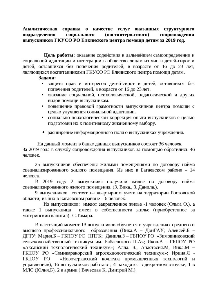 thumbnail of отчёт постинтернат за 2019 год разместить 30.01.2020