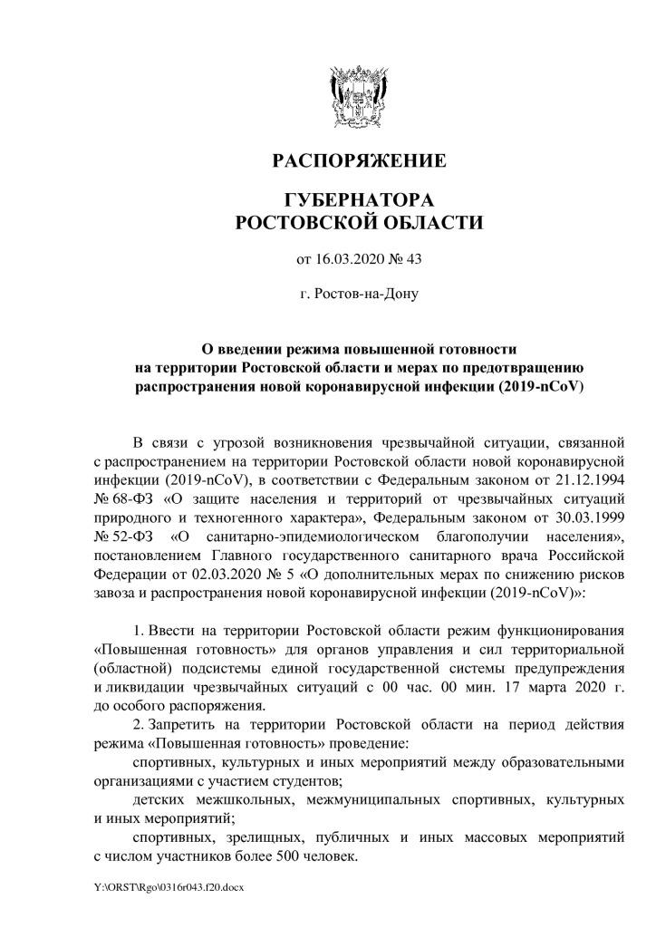 thumbnail of 17-03-2020_Приложение 1