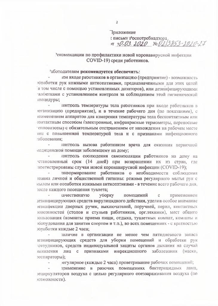 thumbnail of 17-03-2020_Приложение 2