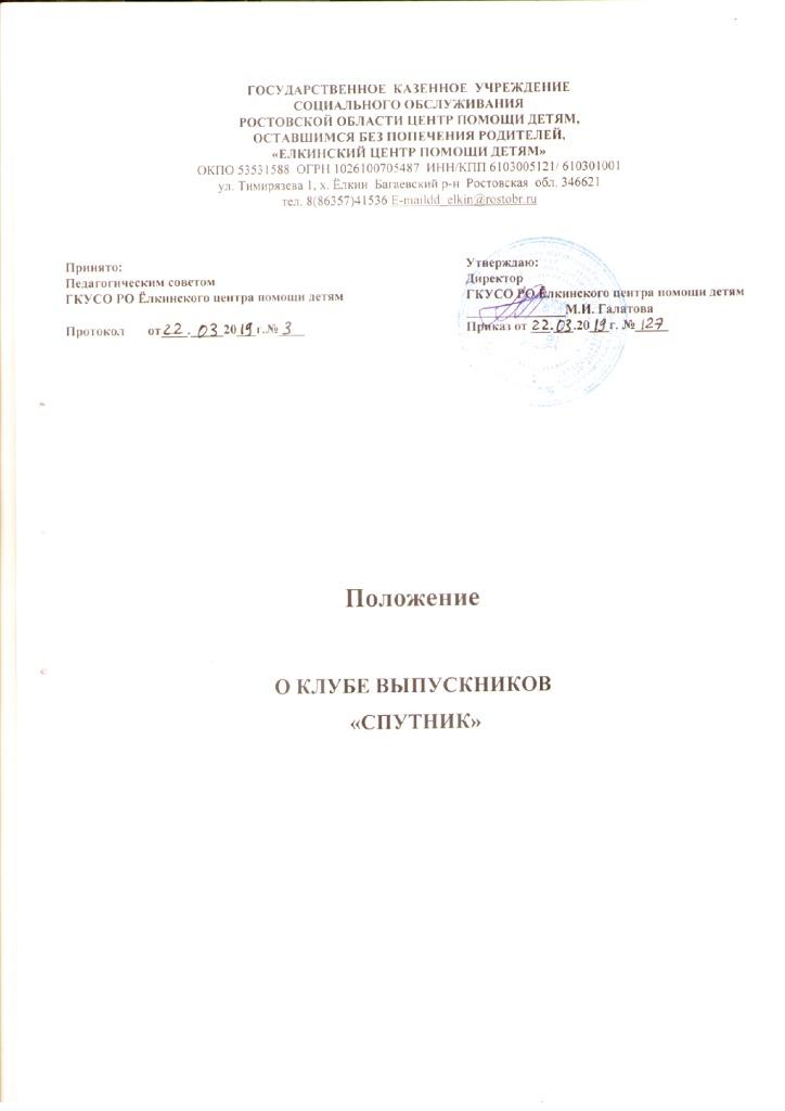 thumbnail of Положение о клубе выпускников «Спутник»