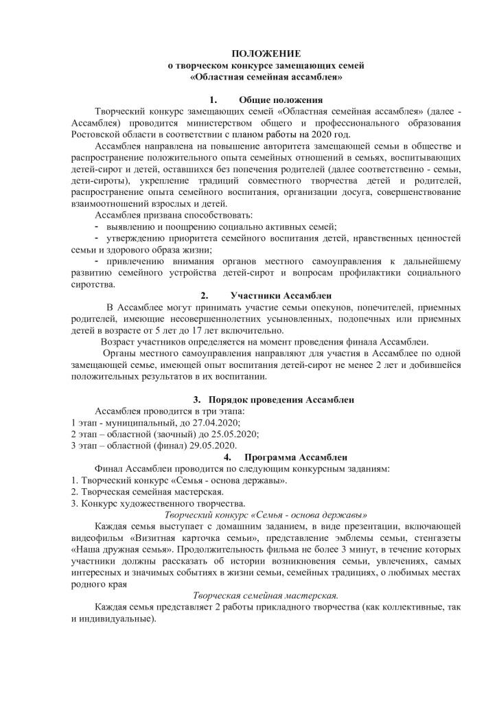 thumbnail of Положение о конкурсе