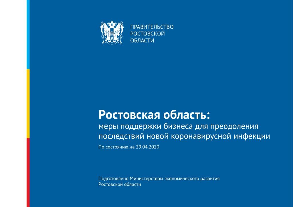 thumbnail of Меры поддержки бизнеса для преодоления последствий новой коронавирусной инфекции — Ростовская область — 29.04.2020