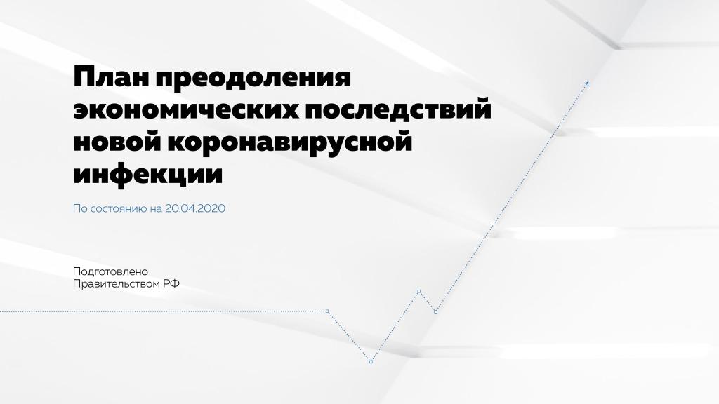 thumbnail of План преодоления экономических последствий новой коронавирусной инфекции — Правительство РФ