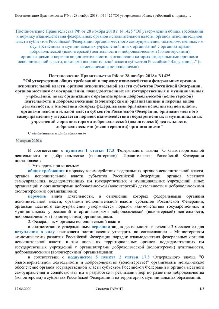 thumbnail of Постановление Правительства РФ от 28 ноября 2018 г N 1425