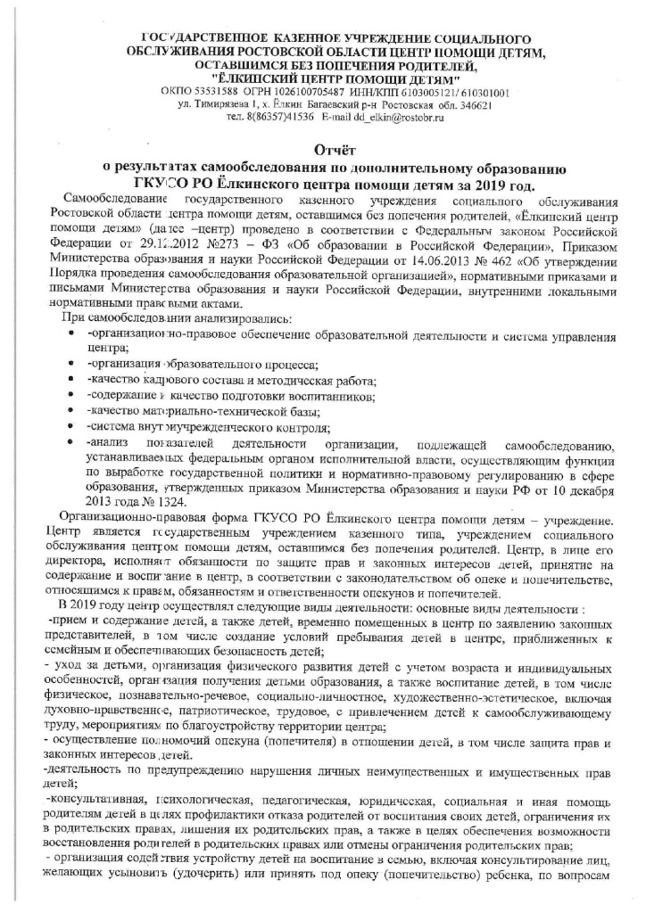 thumbnail of Отчет о результатах самообследования