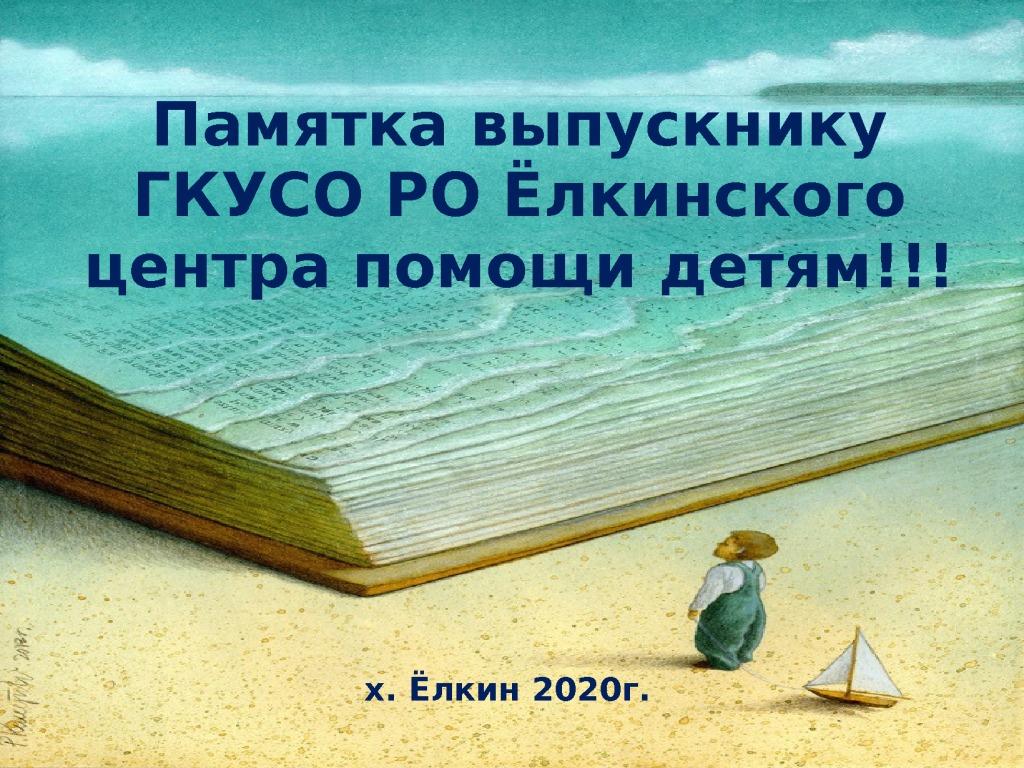 thumbnail of Памятка выпускнику ГКУСО РО Ёлкинского центра помощи детям