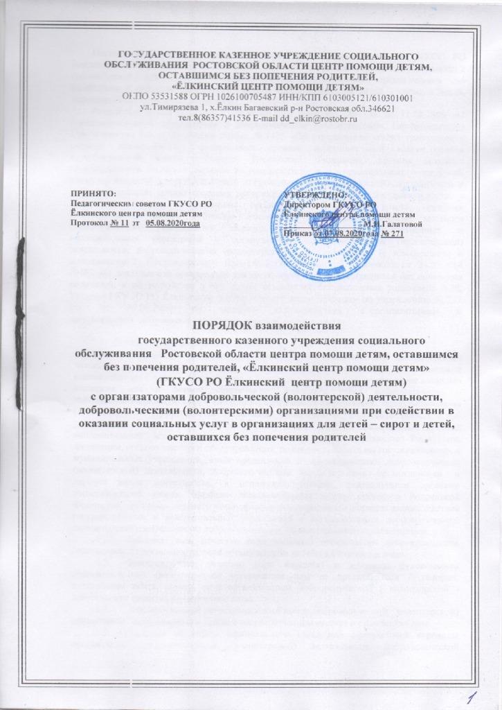 thumbnail of Порядок
