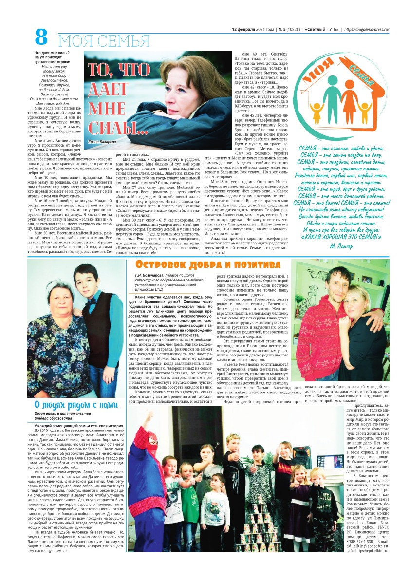 Публикация от 12.02.2021 об опыте замещающей семьи Романовых из Багаевского района