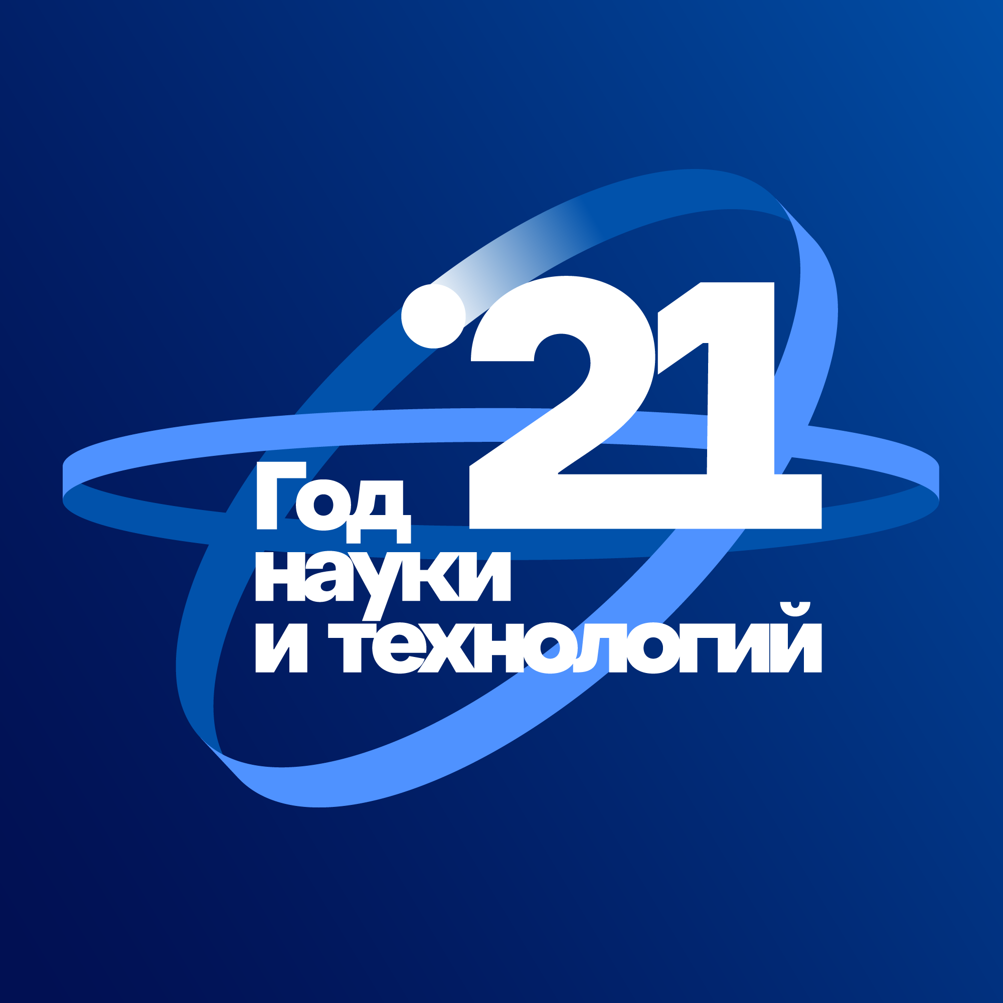 Год науки и технологий 21