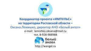 """Проект наставничества в Ростовской области """"Импульс"""""""